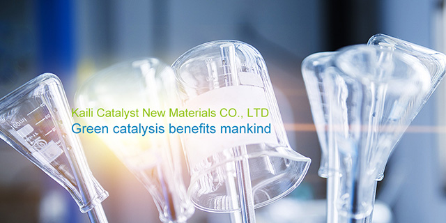 Kaili Catalyst New Materials CO., LTD Green catalysis benefits mankind